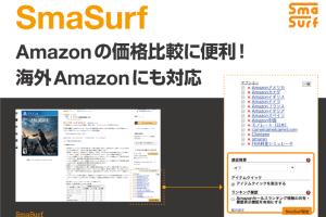 【SmaSurf】Amazonの価格比較に便利!海外Amazonにも対応