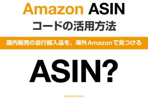 【Amazon-ASINコードの活用方法】国内販売の並行輸入品を、海外Amazonで見つける