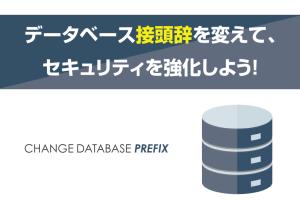 データベース接頭辞を変えて、セキュリティを強化しよう!