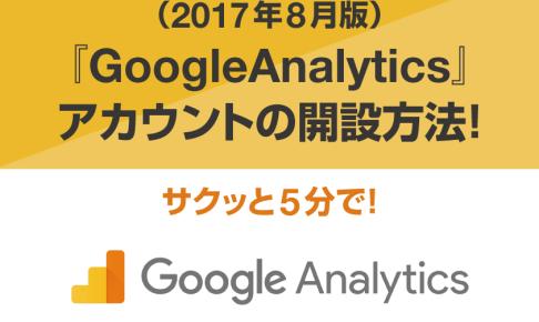 (2017年8月版)『GoogleAnalytics』アカウントの解説方法!サクッと5分で
