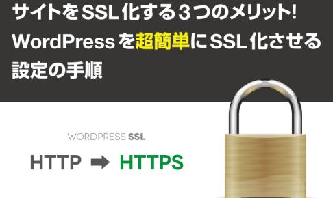 サイトSSL化のメリット、WordPressを超簡単にSSL化させる設定の手順