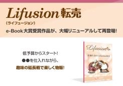 Lifusion転売