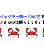 ジャグラー朝一1000円
