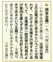 「民本主義」吉野作造([中央公論」より) 帝国書院「図説日本史通覧」P