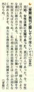 帝国書院「図説日本史通覧」P255
