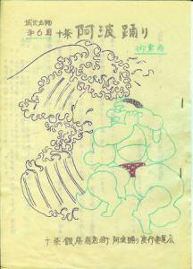 ◆ 昭和47年第6回大会案内 ◆