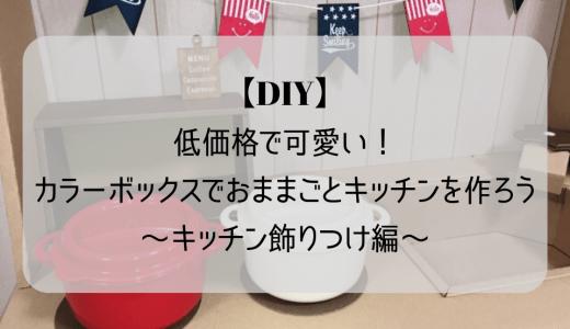 【DIY】低価格で可愛い!カラーボックスでおままごとキッチンを作ろう~キッチン飾りつけ編~