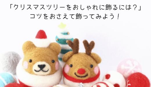 「クリスマスツリーをおしゃれに飾るには?」コツをおさえて飾ってみよう!