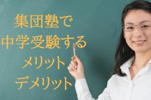 集団塾メリット・デメリット