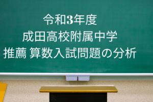 R3成田推薦