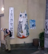 Street Art, Japan, 2015 005