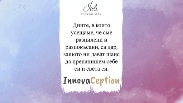 Бранд комуникация Юлика Новкова