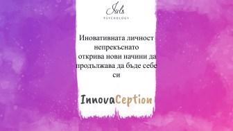 InnovaCeption иновативна личност