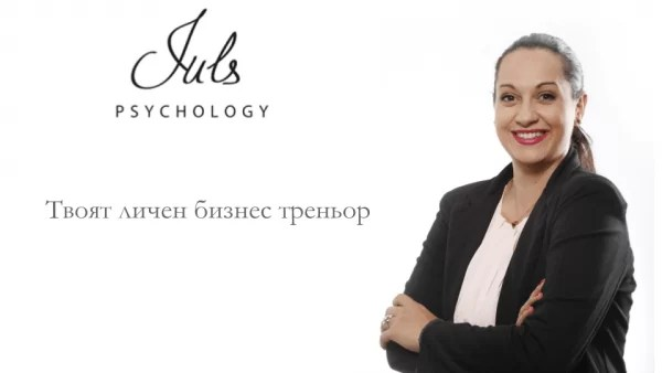 Julika Novkova Personal Business Trainer