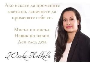 Julika Novkova PhD Psychologist