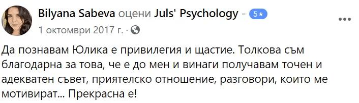 Биляна Събева
