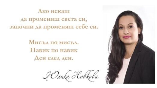 Юлика Новкова личен и бизнес психолог онлайн