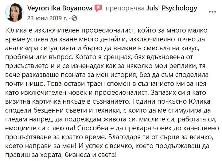 Вероника Боянова