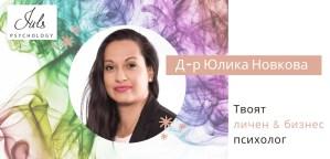 Д-р Юлика Новкова личен и бизнес психолог