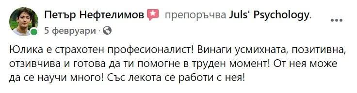 Петър Нефтелимов