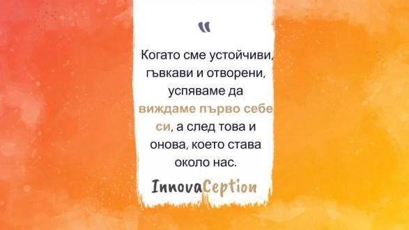InnovaCeption бъди гъвкава и устойчива личност