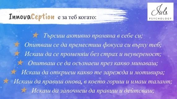 InnovaCeption е за теб