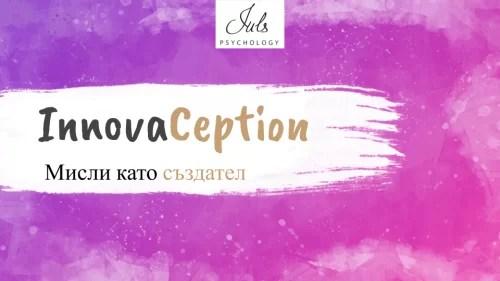 InnovaCeption мисли като създател