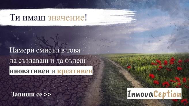 InnovaCeption ти имаш значение