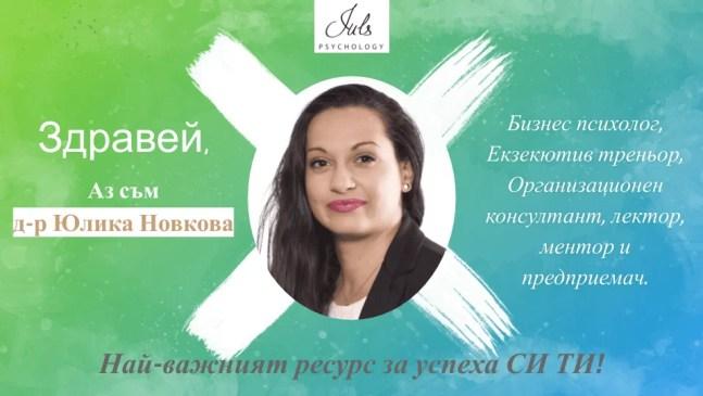 InnovaCeption Д-р Юлика Новкова