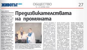 Юлика Новкова предизвикателствата на промяната