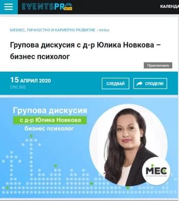 Юлика Новкова MEC дискусия