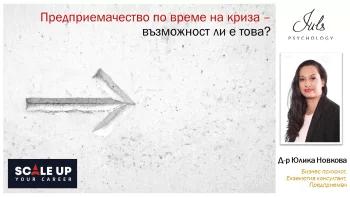 Julika Novkova Ph.D. Business Psychologist ScaleUp 2020