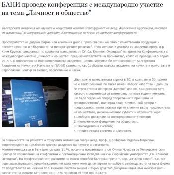 Юлика Новкова личността в бизнеса