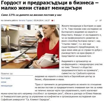 Юлика Новкова жени в бизнеса