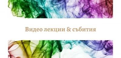 Видео лекции и събития с Юлика Новкова