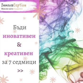 иновативност и креативност личен тренинг юлика новкова