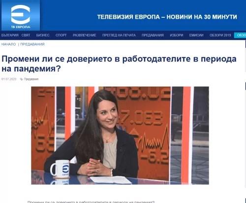 Доклад за доверието в работодтелите д-р Новкова Великов