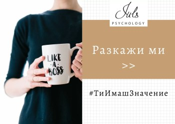 Юлика Новкова онлайн личен и бизнес психолог