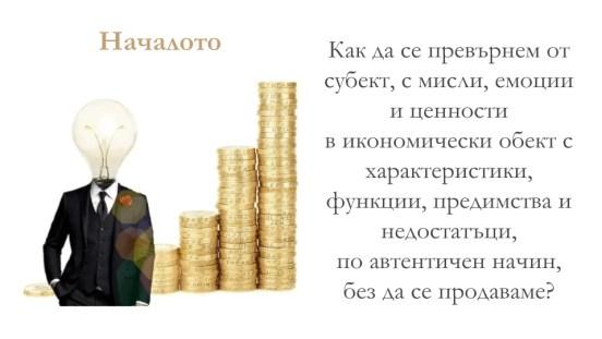 Бизнес тренинг автентичен бранд Юлика Новкова