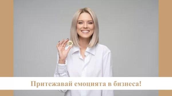 Момиче държи биткойн се усмихва