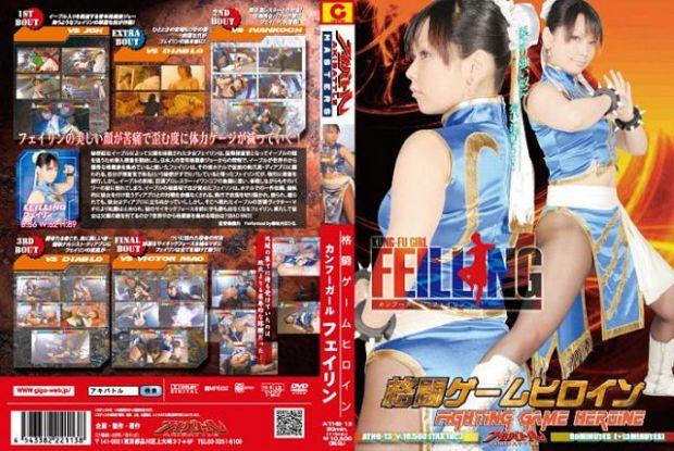 [ATHB-13] 格闘ゲームヒロイン カンフーガール フェイリン