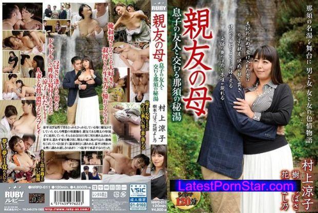 [NRPD-011] 親友の母 息子の友人と交わる那須の秘湯 村上涼子