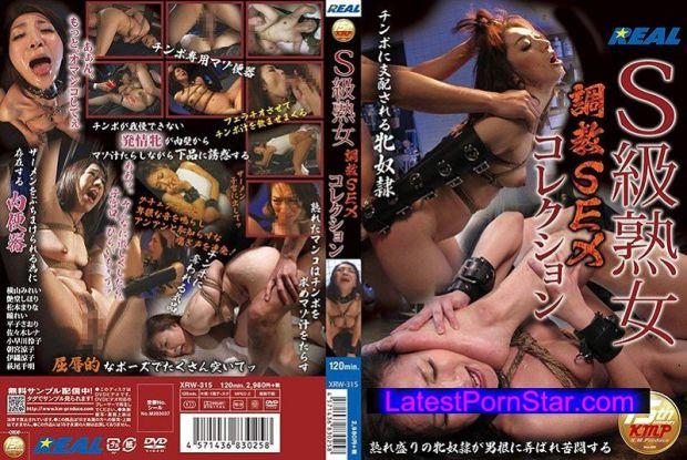 [XRW-315] S級熟女 調教SEXコレクション