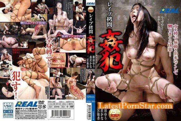 [HD][XRW-384] レイプ拷問 姦犯