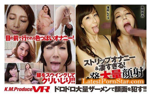 [EXVR-085] 【VR】ストリップオナニー&凄すぎる!一発大量顔射 風間ゆみ 澤村レイコ