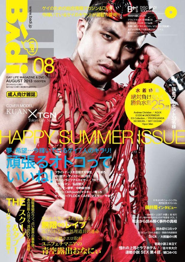 Badi – バディ2013年8月号 (Disc BAdi 2013-08)