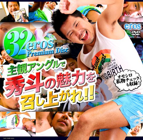 KO – Eros Premium Disc 032 – 主観アングルで秀斗の魅力を召し上がれ!!