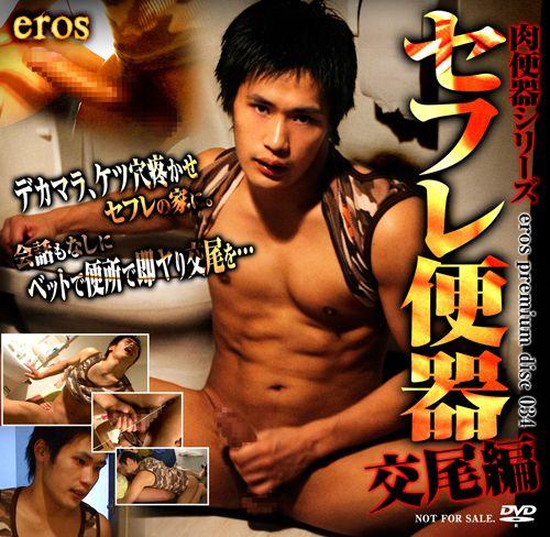 KO – Eros Premium Disc 034 – セフレ便器 交尾編