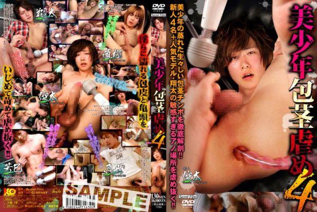 Secret Film – 美少年包茎虐め4 (Handsome Youth Uncut Cock Torture 4)