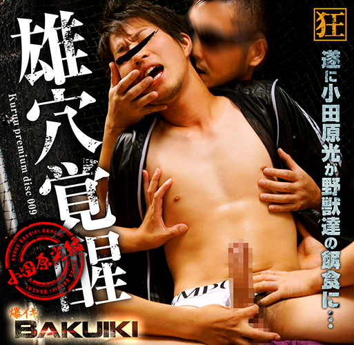 KO – Kuruu Premium Disc 009 – 雄穴覚醒 小田原光編
